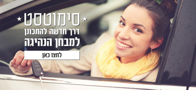 דרך חדשה להתכונן למבחן הנהיגה — סליידר