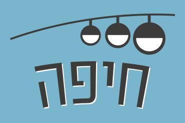 טסט בחיפה