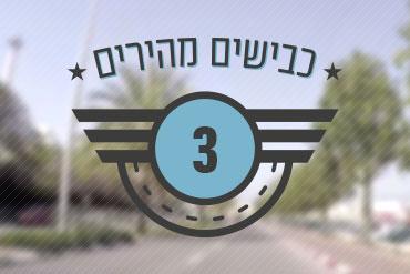 כביש 4