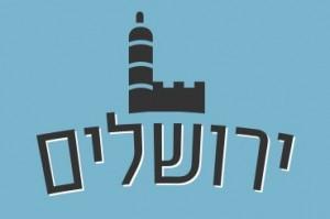 טסט נהיגה ירושלים