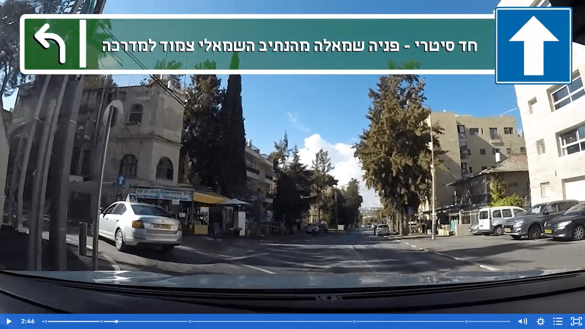 נסיעה בשכונת ארנונה במהלך טסט בירושלים